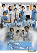 Хирург Пон Дар Хи [2007] / Surgeon Bong Dal Hee