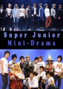 Super Junior Мини-Драма / Super Junior Mini-Drama [2006]